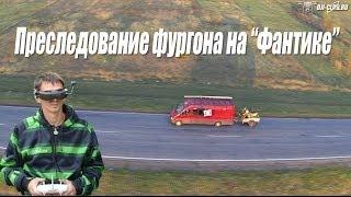 За фургоном на