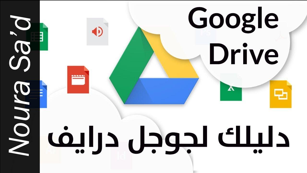 طريقة استخدام جوجل درايف لتحميل ومشاركة الملفات Youtube