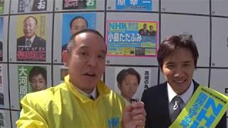 平成31年4月18日(木)、群馬県高崎市で選挙運動をされているNHKから国民...