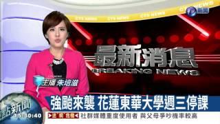 強颱來襲 花蓮東華大學週三停課