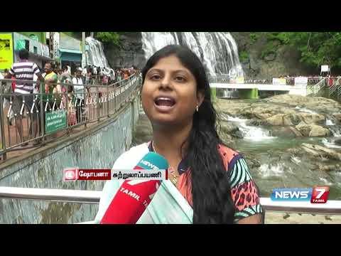 குற்றாலத்தில் தொடர்ந்து சாரல் மழை : சுற்றுலாப்பயணிகளின் எண்ணிக்கை அதிகரிப்பு   Subscribe➤ https://bitly.com/SubscribeNews7Tamil  Facebook➤ http://fb.com/News7Tamil Twitter➤ http://twitter.com/News7Tamil Instagram➤ https://www.instagram.com/news7tamil/ HELO➤ news7tamil (APP) Website➤ http://www.ns7.tv    News 7 Tamil Television, part of Alliance Broadcasting Private Limited, is rapidly growing into a most watched and most respected news channel both in India as well as among the Tamil global diaspora. The channel's strength has been its in-depth coverage coupled with the quality of international television production.