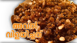 Aval Vilayichathu  Kerala Style Recipes  One Whistle