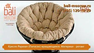 Кресло Papasan (Папасан) вращающееся. Материал - ротанг(Кресло Papasan (Папасан) плетеное из ротанга вращающееся можно купить здесь http://www.bali-moscow.ru/prod/kresla/kreslo-papasan-vraschayusc..., 2014-09-05T09:30:41.000Z)