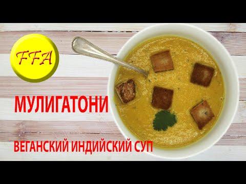 суп маллигатони рецепт