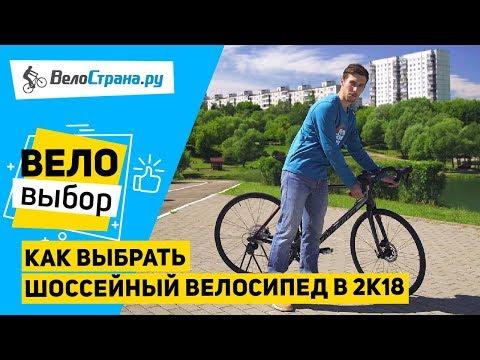 Как выбрать шоссейный велосипед в 2K18