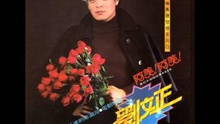 Chords for 劉文正 - 踏著夕陽歸去 (1980年專輯)(2004年復刻版)