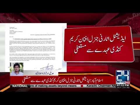 Additional Attorney General Afnan Karim Kundi resigned