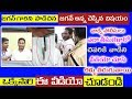 YRCP Jagan Mohan Reddy Attacked live video