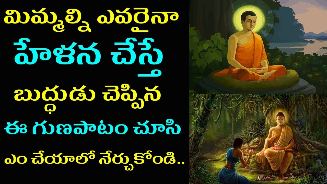 Best Teachings Of Gautam Buddha Motivational And Inspirational Videos In Telugu Youtube