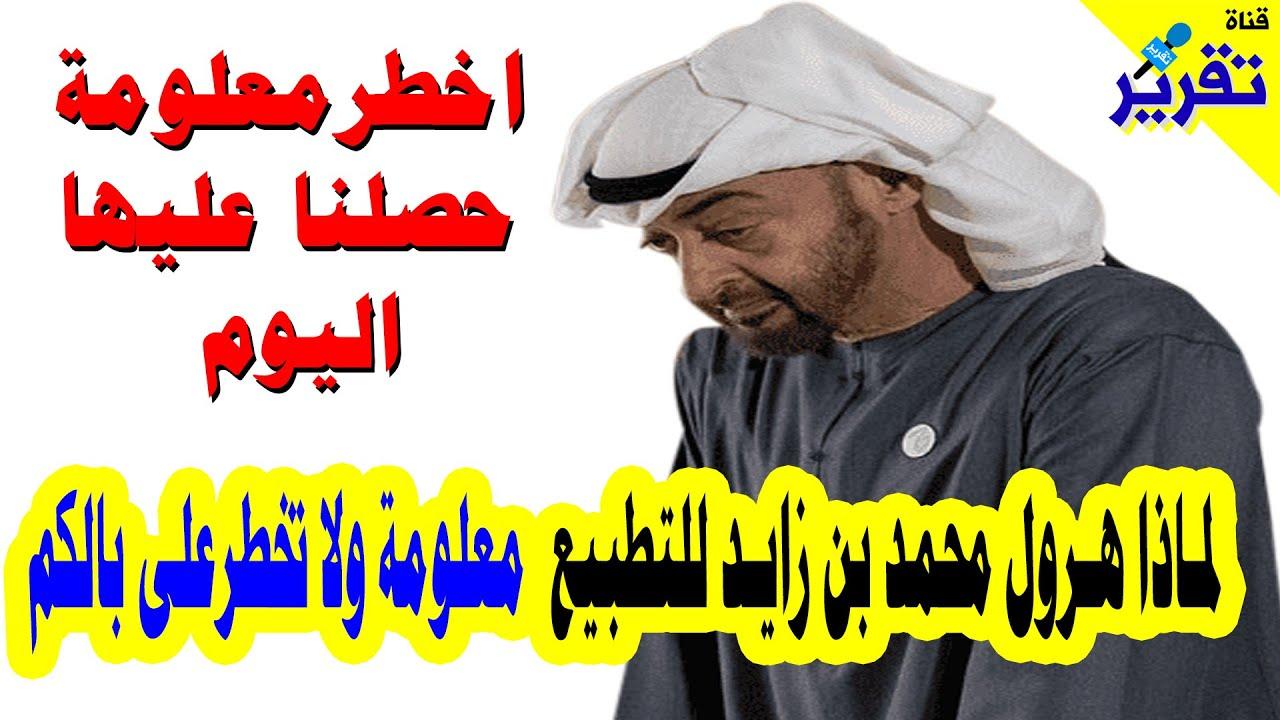 اخطرمعلومة حصلنا عليها اليوم .. لماذا هرول محمد بن زايد للتطبيع .. حاجة ولا تخطرعلى بالكم