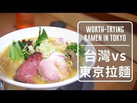 Spice 拉麵🌶️   日本 vs 台灣的拉麵差在哪?5 間台灣絕對吃不到的東京拉麵:東京 美食 自由行