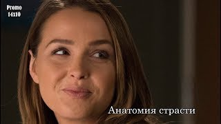 Анатомия страсти 14 сезон 10 серия - Промо с русскими субтитрами // Grey's Anatomy 14x10 Promo
