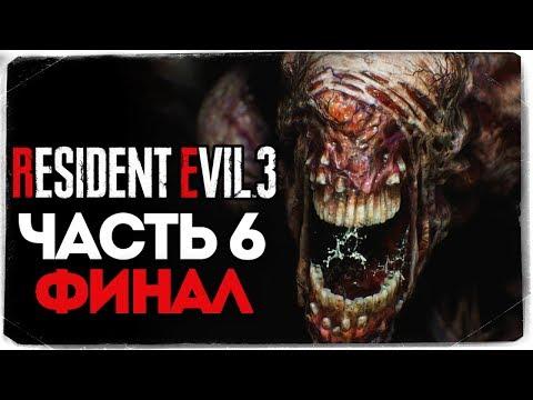 Финал Игры! Жесткая Битва с Немезидой! - Resident Evil 3: Remake - Прохождение #6