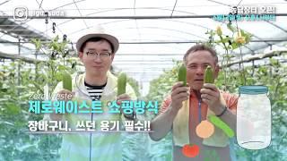 착해家지구 「농담장터」 : 농산물을 담아가는 장터