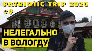 Путешествие по России 2020: #9. Вологда. Семенково. Вологодская область