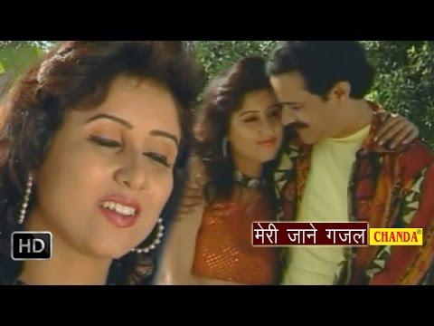 Ae Meri Jane Gajal ||  ऐ मेरी जाने ग़ज़ल || Md  Niyaz || Hindi Love Songs