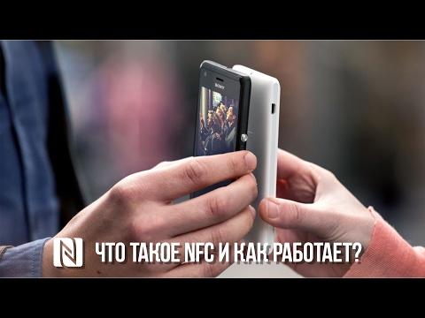 Как работает функция nfc на смартфонах