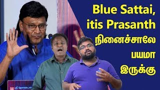 Blue Sattai, itis Prasanth நினைச்சாலே பயமா இருக்கு | Bakkyaraj Speech | TTN