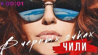 ЧИЛИ - В чёрных очках | Official Audio | 2019
