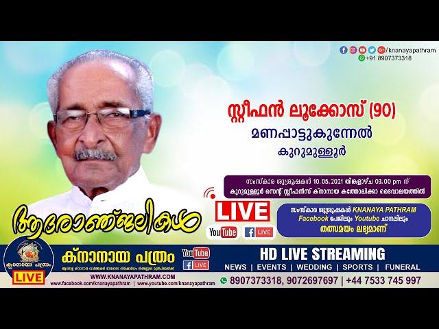 കുറുമുള്ളൂര് മണപ്പാട്ടുകുന്നേല് സ്റ്റീഫന് ലൂക്കോസ് (90) | Funeral Service LIVE | 10.05.2021