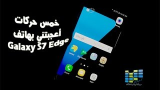 خمس حركات أعجبتني بهاتف Galaxy S7 Edge