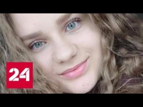 Новосибирская студентка ославилась в соцсетях - Россия 24