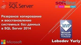 Резервное копирование и восстановление системных баз данных в SQL Server 2014