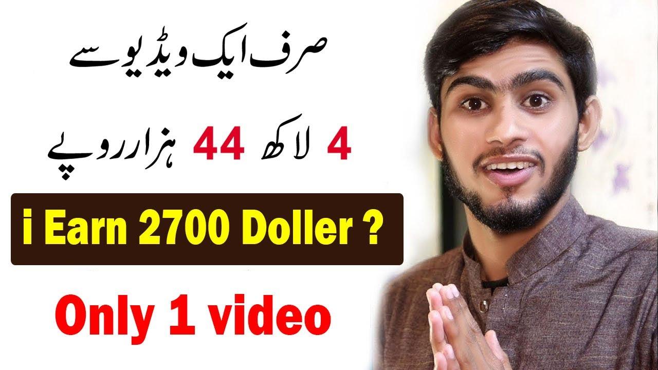 Ek Video ka 2700 dollar kmall ho gya yr : only 1 video sy 4 lakh