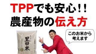 タレントの里田まいさんが、親善大使をつとめる新潟県佐渡ヶ島産のお米...