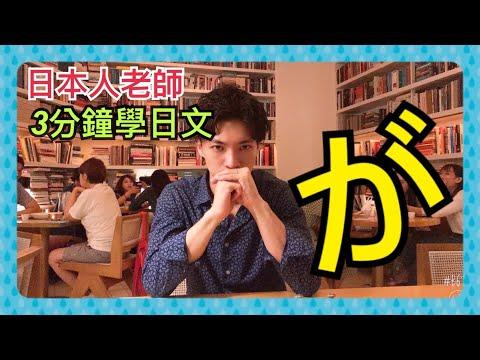 【3分鐘學日文】日本人老師教你 快速學 日文助詞「は」「が」的分別【2 が 篇】【Studying Japanese In 3 Mins】
