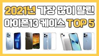 2021년 인기 가성비 아이폰13 케이스 추천 TOP …