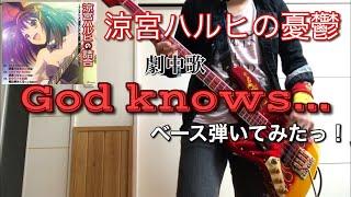 涼宮ハルヒの憂鬱『God knows...』ベース弾いてみたっ! 涼宮ハルヒの憂鬱 検索動画 41