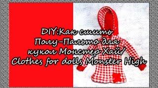 DIY:Как сшить Полу-Пальто для кукол Монстер Хай/ Clothes for dolls Monster High(Всем привет ...вот и второе видео о комплекте для куколки ....(......?) мы будем шить пальто ... А вы догадались для..., 2016-02-27T20:22:51.000Z)