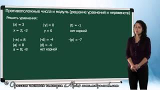Противоположные числа и модуль. Решение уравнений и неравенств
