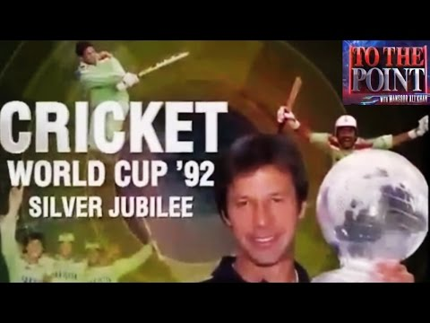 1992 World Cup Memories - To The Point 25 March 2017 - Express News