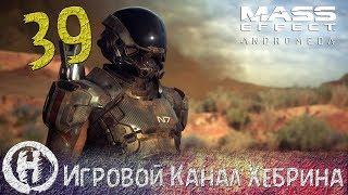 Mass Effect Andromeda - Часть 39 (След Цербера)