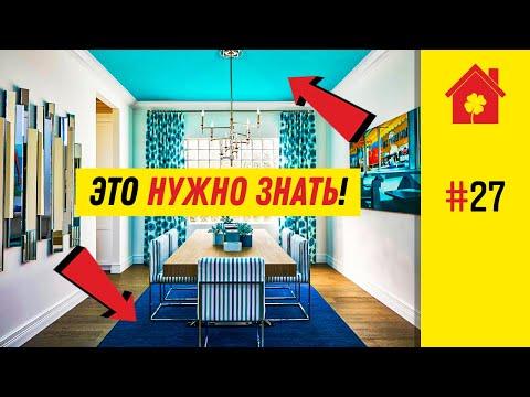Натяжные потолки - как не ошибиться с выбором / Кварцвиниловое напольное покрытие / Выбираем лучшее