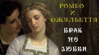 Ромео и Джульетта Брак по Любви / Romeo and Juliet and Marriage of Love / Mariage d'amour