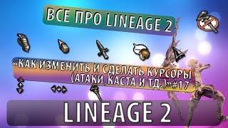 """Все про lineage 2 """"Как изменить и сделать курсоры (атаки,каста и тд.) l2"""" #17"""