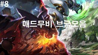 롤 매드무비 브금 1시간 광고X #8