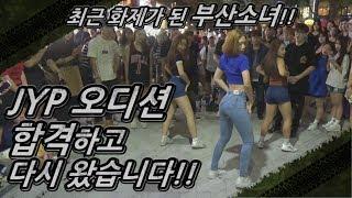 제대로 사고쳤다!! JYP 오디션 합격!! 요즘 핫한 부산소녀!!! (춤추는곰돌 AF STARZ)
