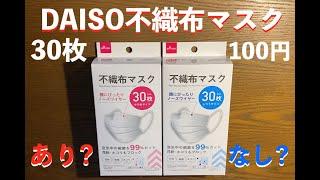 やっぱり日本製マスクが最高⑧⓪ DAISO不織布マスクは使えるのか?徹底検証してみたら結果がスゴすぎた。