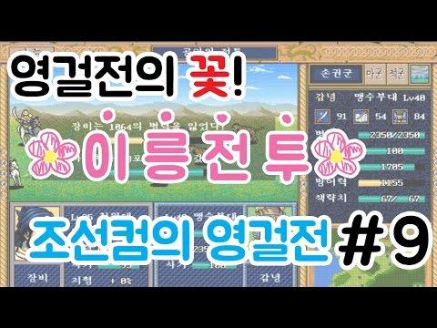 [선컴] 삼국지 영걸전 9일차[2]