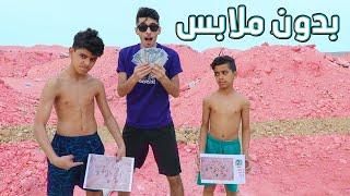 اللي يدور ملابسة بالبر يفوز بالكنز ( قيمتة 5,000$ ) 😲💰!!