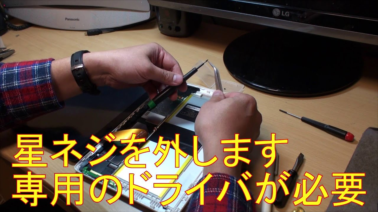分解_dtab分解と修理の方法動画-YouTube