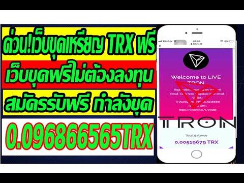 ใหม่!เว็บขุดเหรียญ TRX-Tron ฟรี ไม่ต้องลงทุน สมัครรับฟรีกำลังขุด Fauctepay