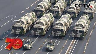 [中华人民共和国成立70周年]东风-31甲改核导弹方队| CCTV