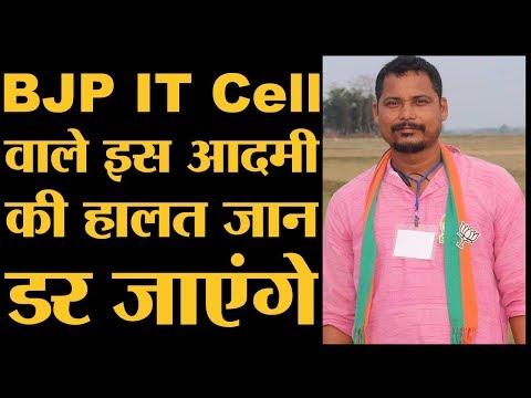 Assam BJP Social Media Member को BJP ने ही एक Post के लिए Arrest करवा दिया | Nitu Bora