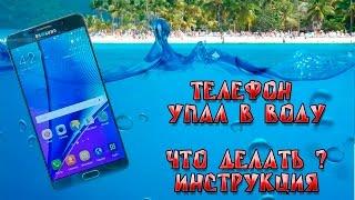 видео Что делать если телефон упал в воду?