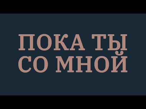 Клип Стас Шуринс - Пока ты со мной
